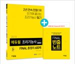 2019 에듀윌 조리기능사 필기 FINAL 총정리 600제