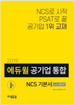 2019 에듀윌 공기업 통합 NCS 기본서 with PSAT