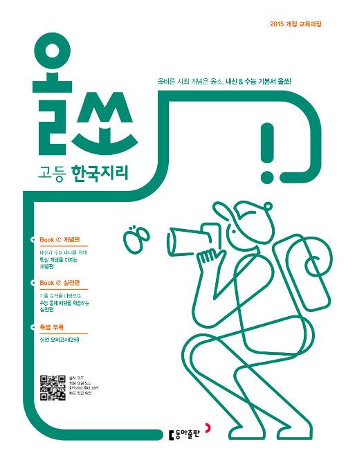올쏘 고등 한국지리 (2021년용)