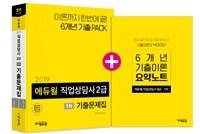 2019 에듀윌 직업상담사 2급 1차 기출문제집