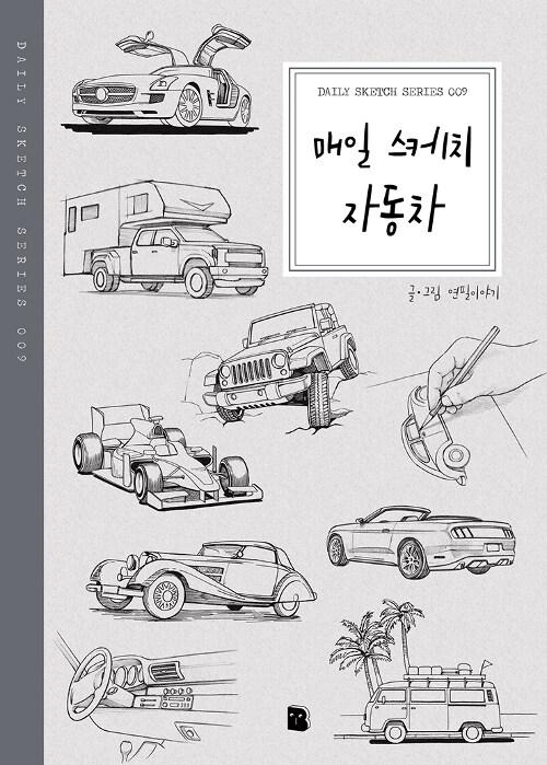 매일 스케치 자동차