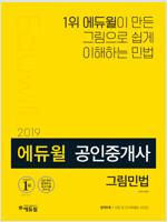 2019 에듀윌 공인중개사 그림민법