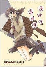 [고화질] 굿바이 초콜릿