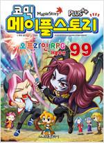 코믹 메이플 스토리 오프라인 RPG 99