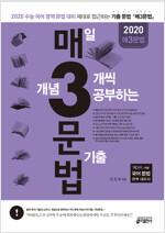 매3문법 매일 개념 3개씩 공부하는 문법 기출 (2019년)