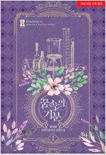 [세트] 꿈속의 기분 - 제로노블 062 (총3권/완결)