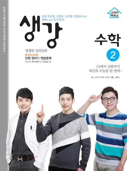 생강 수학 2 (2020년용)