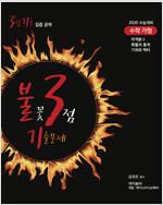 불꽃 3점 기출문제 수학 가형 (2019년)