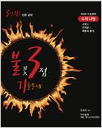 불꽃 3점 기출문제 수학 나형 (2019년)