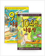[세트] 91층 나무 집 + 104층 나무 집 - 전2권