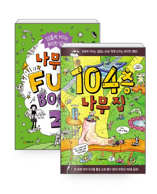 [세트] 13층 나무 집 + 26층 나무 집 + 39층 나무 집 + 52층 나무 집 + 65층 나무 집 + 78층 나무 집 + 91층 나무 집 + 104층 나무 집 + 나무 집 Fun Book (펀 북) 1~2 - 전10권