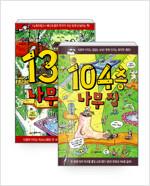 [세트] 13층 나무 집 + 26층 나무 집 + 39층 나무 집 + 52층 나무 집 + 65층 나무 집 + 78층 나무 집 + 91층 나무 집 + 104층 나무 집 + 나무 집 Fun Book (펀 북) 1~2 + 2019 나무 집 다이어리 (스프링) - 전11권