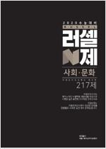 러셀 N제 사회.문화 217제 (2019년)