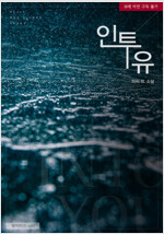 [BL] 인투 유(INTO YOU)