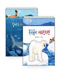 [세트] 북극곰이 사라진다면 + 상어가 사라진다면 - 전2권