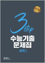 3STEP 수능기출문제집 화학 1 (2019년)