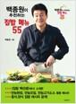 [eBook] 백종원이 추천하는 집밥 메뉴 55