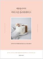 메종올리비아 버터크림 플라워케이크
