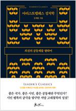 아리스토텔레스 정치학