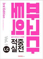파고다 토익 적중 실전 LC Vol. 1