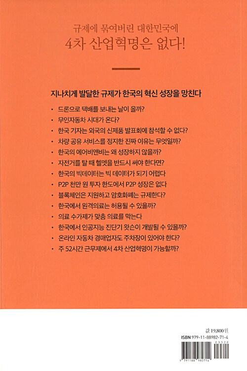 대한민국 규제 백과 : 한국에서 4차 산업혁명을 가로막는 것들