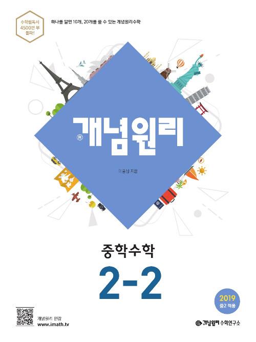 개념원리 중학 수학 2-2 (2019년)