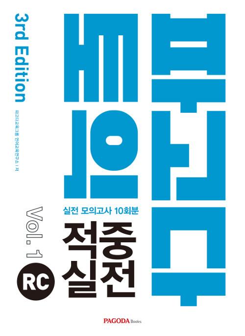파고다 토익 적중 실전 RC Vol. 1