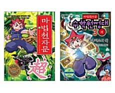 마법천자문 22권 + 수학원정대 3권 세트 - 전2권