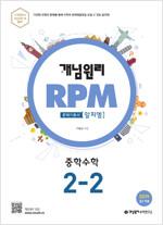 개념원리 RPM 문제기본서 수학 중2-2 (2019년)