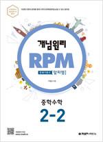 개념원리 RPM 문제기본서 수학 중2-2 (2020년용)