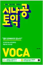 시나공 토익 VOCA