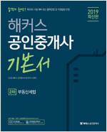 2019 해커스 공인중개사 2차 부동산세법