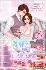[세트] 사랑은 달콤한 디저트처럼 (총3권/완결)
