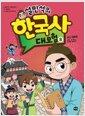 [eBook] 설민석의 한국사 대모험 8