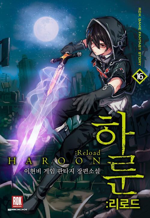 [중고] 하룬 : 리로드 16