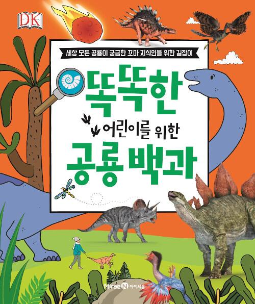 DK 똑똑한 어린이를 위한 공룡 백과