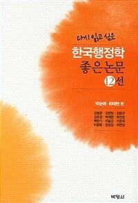 (다시 읽고 싶은) 한국행정학 좋은논문 12선