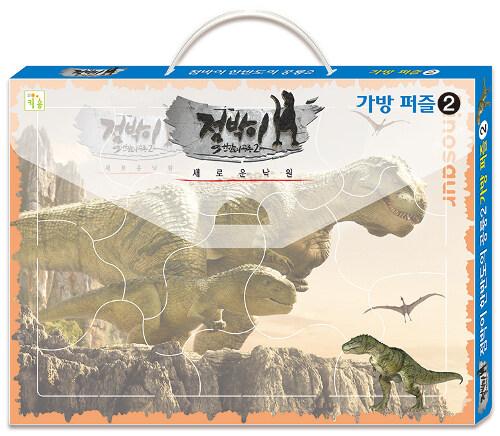 가방 퍼즐 2 : 점박이 한반도의 공룡 2 새로운 낙원
