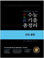 미래로 수능 기출 총정리 국어 문학 (2019년)