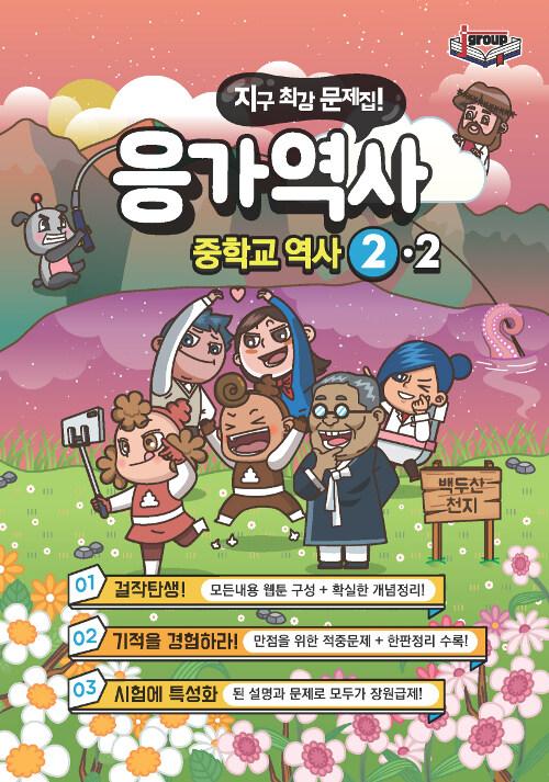 응가역사 중학교 역사 2-2 (2019년)