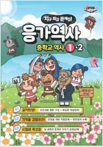 응가역사 중학교 역사 1-2 (2019년)
