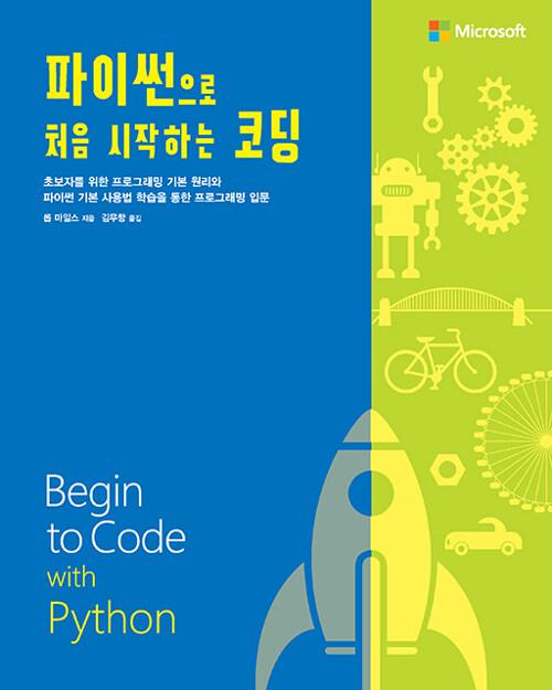 파이썬으로 처음 시작하는 코딩
