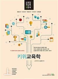 2020 키위 교육학 - 상