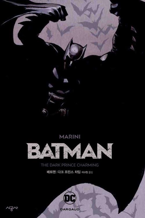 배트맨 : 다크 프린스 차밍