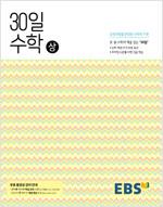 EBS 중학 30일 수학 (상) (2020년용)