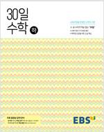 EBS 중학 30일 수학 (하) (2020년용)