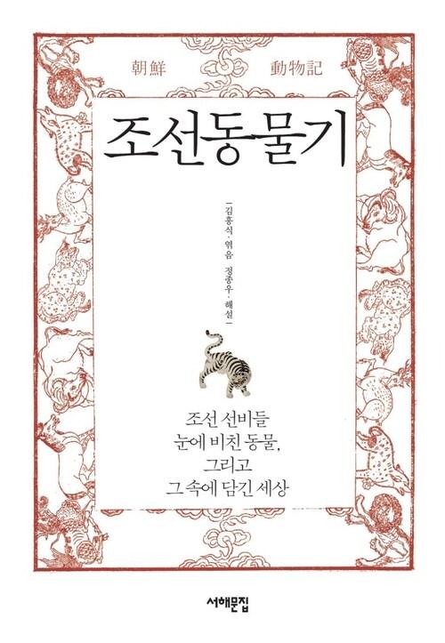 조선 동물기