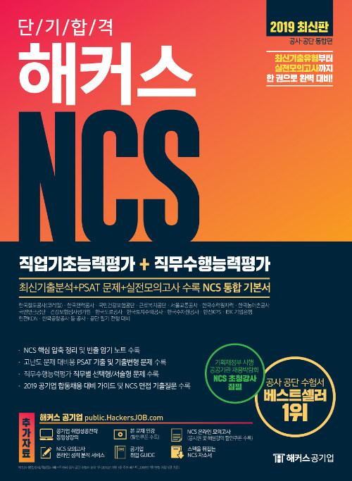 2019 단기 합격 해커스 NCS 직업기초능력평가 + 직무수행능력평가