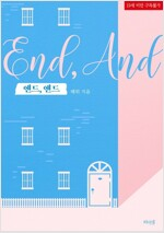 [BL] 엔드, 앤드(End, And)