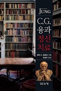 C.G. 융과 정신치료
